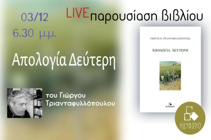 παρουσίαση βιβλίου apologia deuterimikro